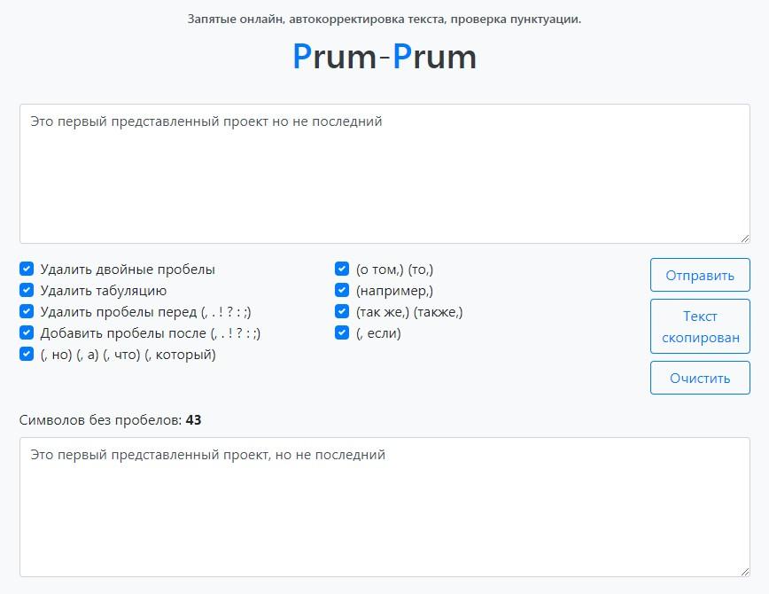Prum-prum или небольшой проект по запятым